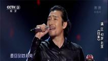 满江突袭中国好歌曲演唱《归来》,羽泉发现后控制不住情绪了