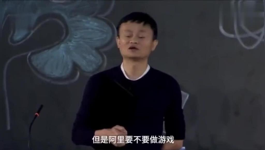 马云偷偷骂马化腾: 我为什么不做游戏,游戏不应该成为这样子