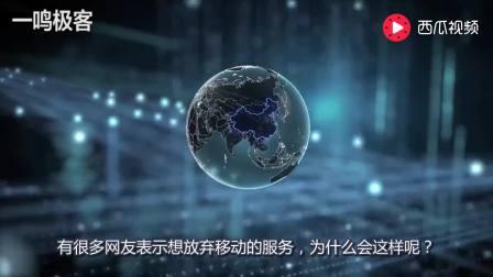 携号转网来了!中国移动发愁: 为何国人开始嫌弃我?