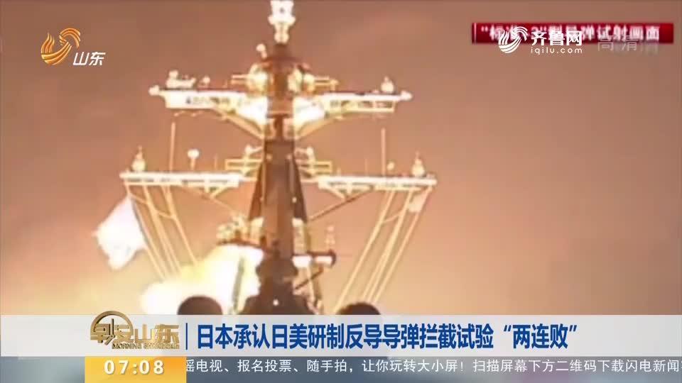 """【昨夜今晨】日本承认日美研制反导导弹拦截试验""""两连败"""""""