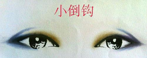 小倒勾式眼影画法是选用较深色眼影顺着双眼睑的折痕线从眼尾向眼头晕