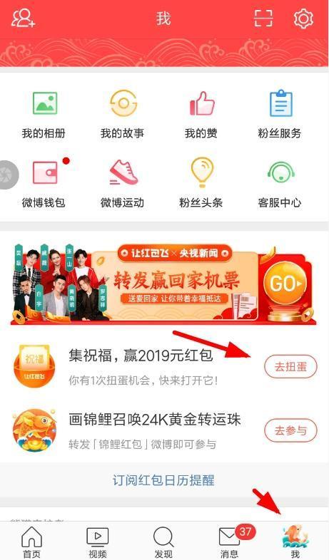 中国除夕将近, 各大商家线上活动您参与了吗, 支付宝集五福排上名号(图9)