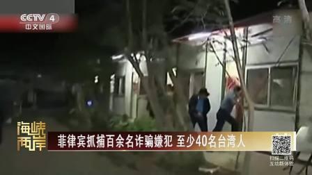 菲律宾抓捕百余名诈骗嫌犯至少40名台湾人
