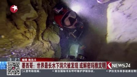 墨西哥: 世界最长水下洞穴被发现 或解密玛雅文明 东方新闻 高清版