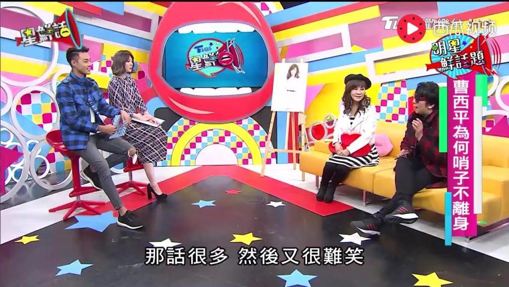 台湾艺人: 台湾综艺节目太吵了,我要带个哨子吸引主持人注意!