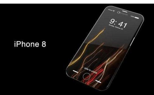 苹果iphone8发布时间:今年9月有戏!