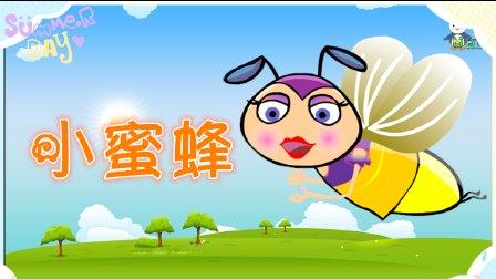 打开 打开 小蜜蜂做工  打开 儿歌绘画学习: 小蜜蜂勤做工儿童简笔画