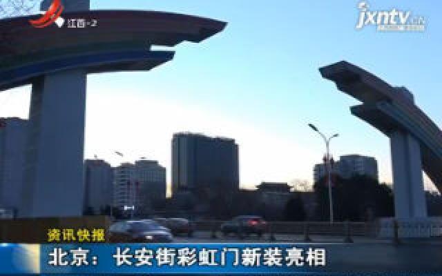 北京: 长安街彩虹门新装亮相