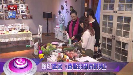 每日文娱播报陶红做客《春妮的周末时光》 高清