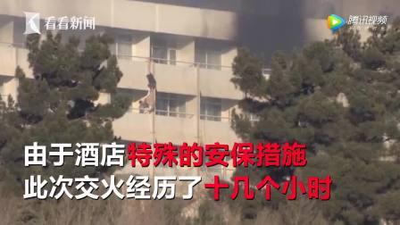 喀布尔洲际酒店遭袭 住客阳台拿被单拧成绳攀