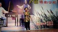 沪剧《芦荡火种.办喜酒》王永芳 芦浦沙龙 9/10 凌摄