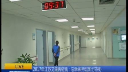 2017年江苏艾滋病疫情: 总体保持低流行态势——男男性行为占6成 大学生患病率逐年增加 新闻空间站