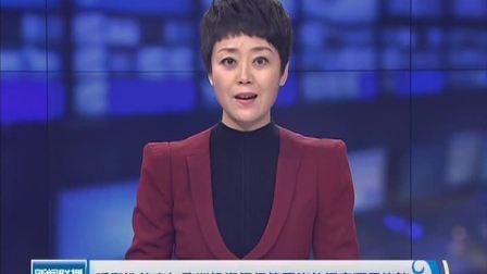 [内蒙古新闻联播]呼和浩特市与欧洲投资银行签署能效提高项目协议