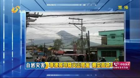 菲律宾马容火山喷发