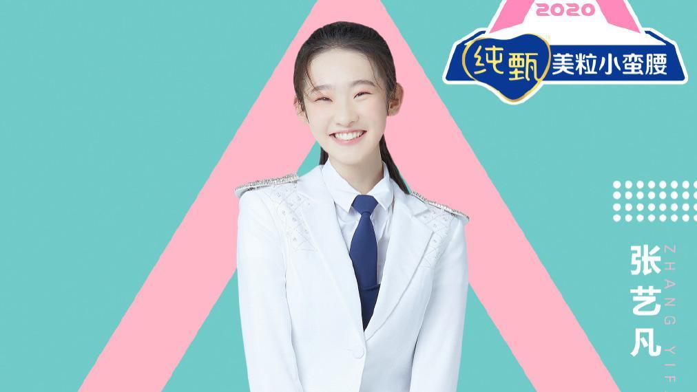 创造营3:张艺凡被专业人士质疑舞蹈功力,靠哭出名能火多久?