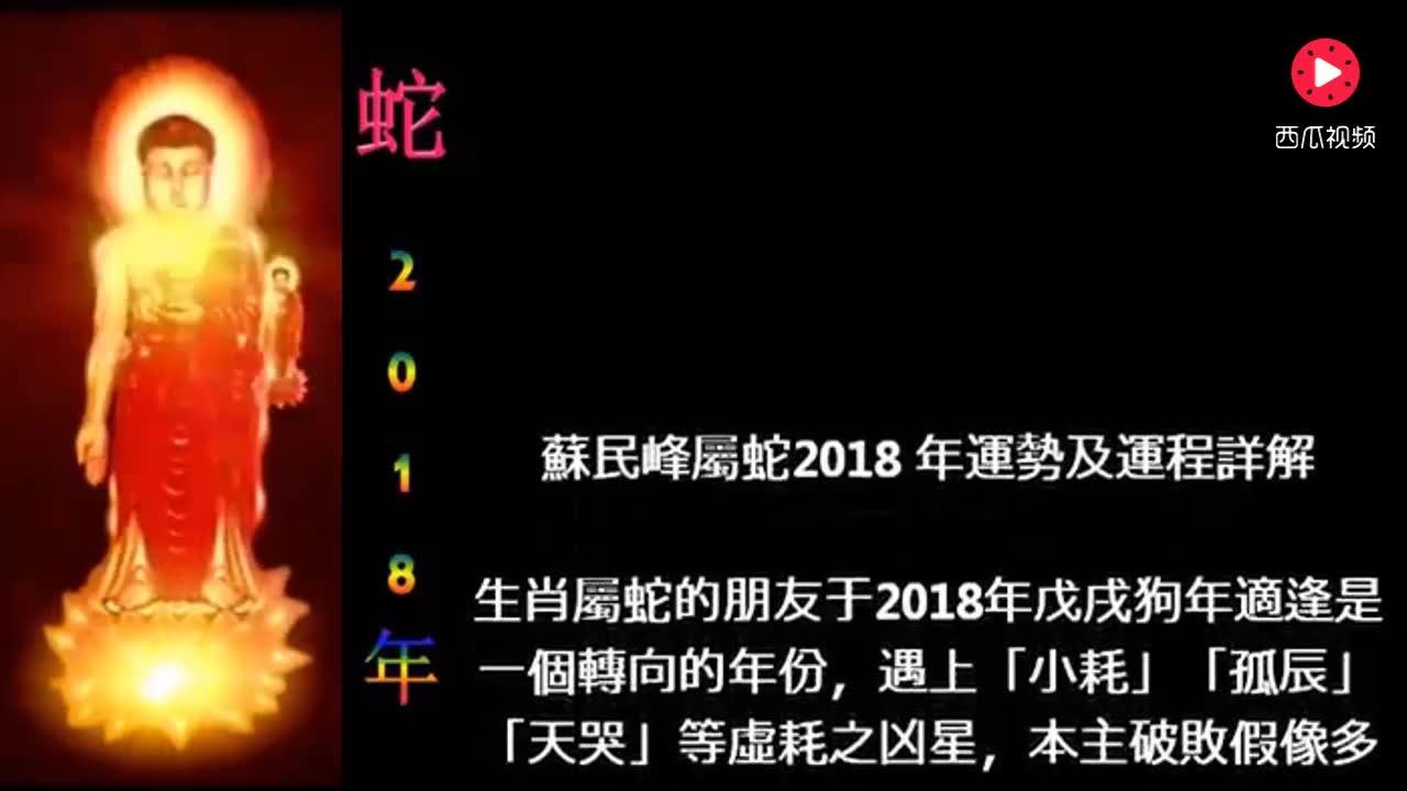 香港风水大师: 属蛇人2018年运势及运程详解