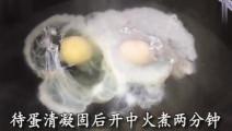 水煮荷包蛋按照这方法,我能一锅同时做十个,每个都完美不破损