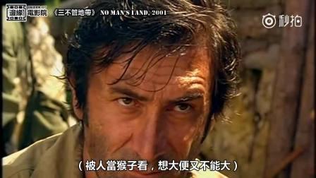 奥斯卡最佳外语片《无主之地》影评,一部战争讽刺悲喜剧