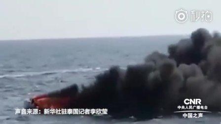 """【载有27名中国游客快艇在泰国皮皮岛附近海域发生爆炸,致1死多伤】当地时间昨天(14号)下午一点左右,一艘快艇在泰国皮皮岛海域的""""维京洞穴""""附近发生爆炸,船内载有包括27名中国游客在内的30多名游客及船员。此前我们已经获知一人因此死亡,所幸27名中国游客全部获救。"""