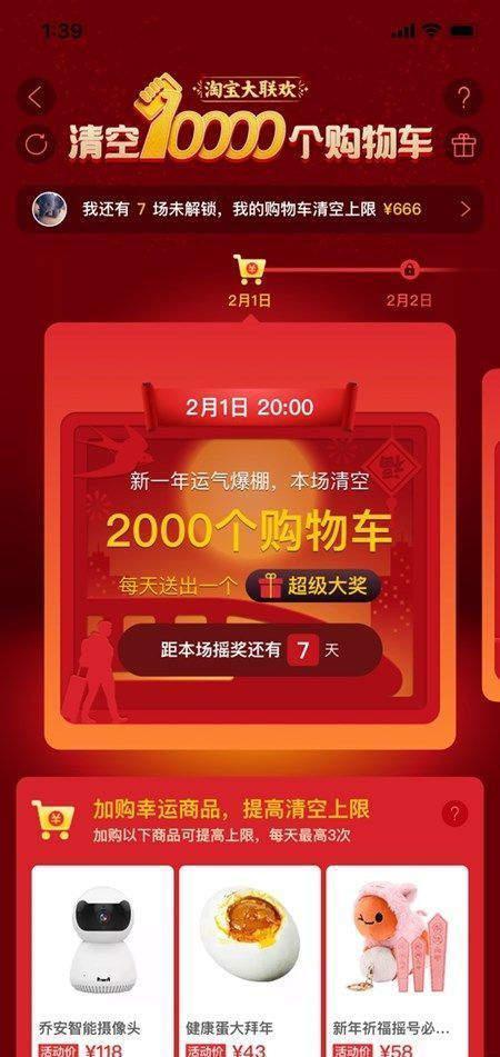 中国除夕将近, 各大商家线上活动您参与了吗, 支付宝集五福排上名号(图3)