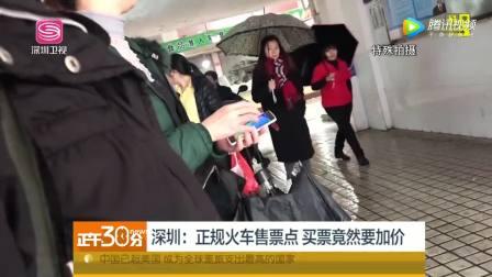 深圳 正规火车售票点 买票竟然要加价