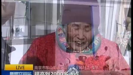 为百姓做的那些事: 兜底织网 江苏民生托底保障暖民心