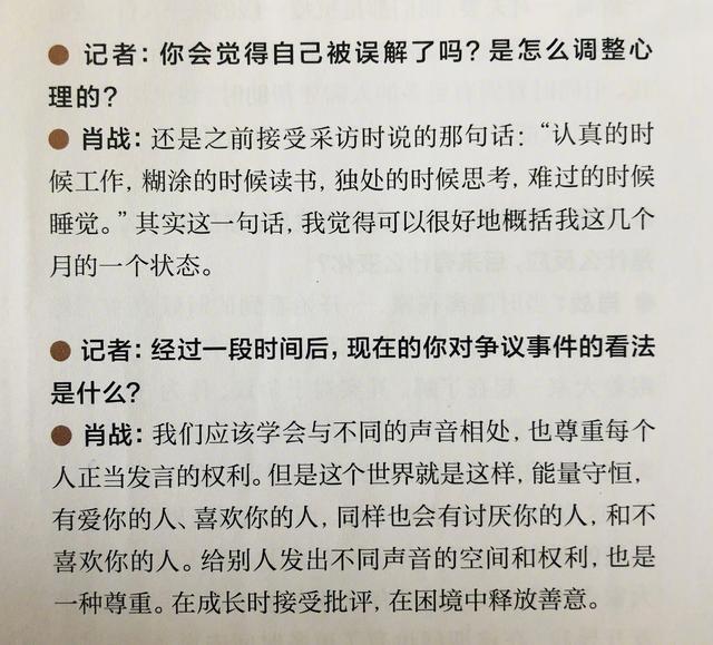 邀请肖战做了一个采访,肖战承认自己发表过一些不合适的言论,但肖战就是不道歉(图6)