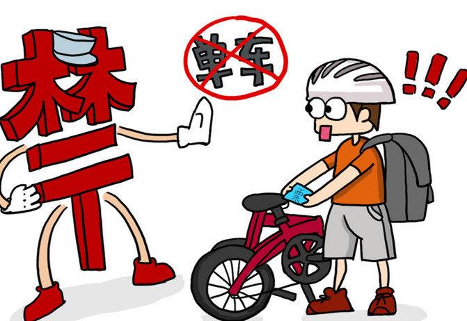 海口火车站发出公告--携带自行车不能超过130厘米