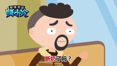 《嗨小冷》 男人为什么断不了奶?
