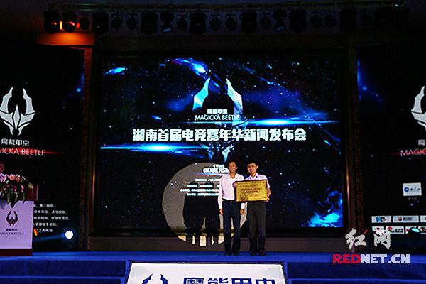 长沙微社文化传播有限公司推出首届湖南电竞嘉年华,同心协力整合社会
