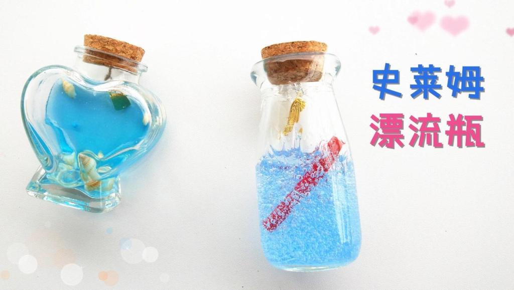 制作精致史莱姆漂流瓶,父母也会喜欢的史莱姆作品