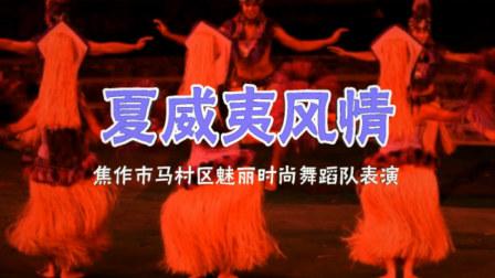 夏威夷风情 焦作市马村区魅丽时尚舞蹈队表演