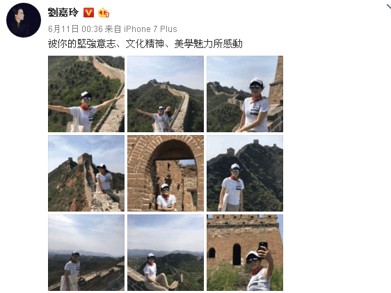 刘嘉玲微博晒登长城自拍被质疑耍大牌清场