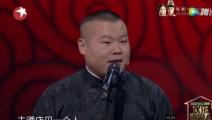 岳云鹏搞笑调楷师傅郭德纲!