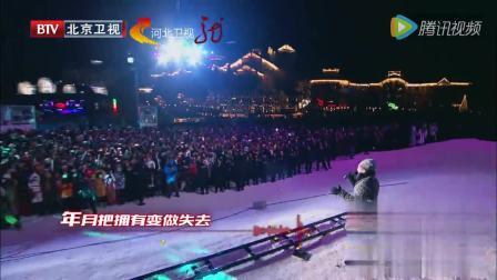 2018年北京卫视跨年冰雪盛典晚会永远的beyond!黄家强