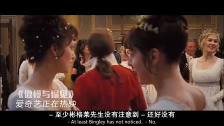 傲慢与偏见(片段)舞会经典长镜头