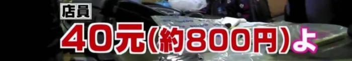 日本电视台跑到中国调查, 全程傻眼: 真是一个不可思议的强大国家(图12)
