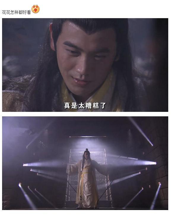 张智尧《陆小凤传奇》花满楼