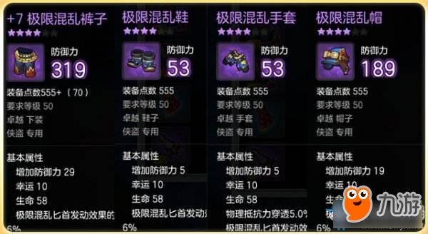 《冒险岛2》侠盗装备宝石选择攻略