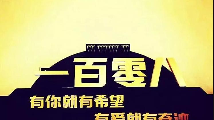 中楚漢秀: 《唐山大地震》後, 《一百零八》再次講述災後重生故事