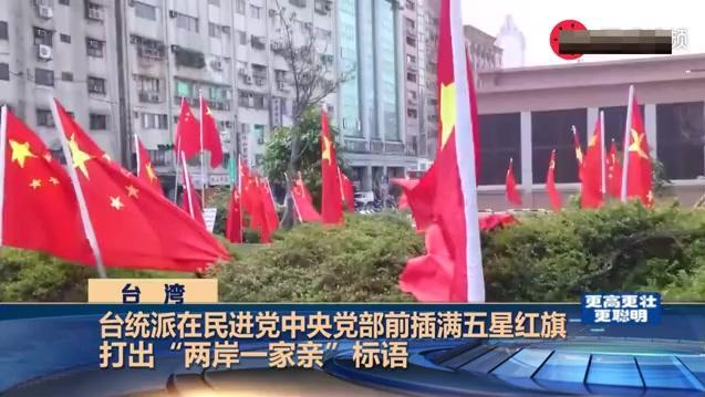 """台湾统派在民进党中央党部前插满五星红旗,打""""两岸一家亲""""标语"""