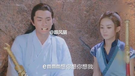 楚乔传林更新情话连篇,被最后一吻深深迷倒,赵丽颖: mmp