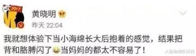 黄晓明发文正面回应离婚消息, 决心已定, 教主真是优秀啊!