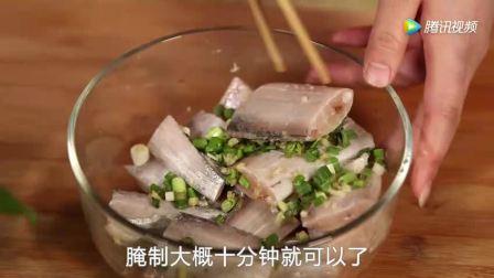 怎么做好吃的红烧带鱼, 关键秘诀在这里, 鱼肉细腻鲜嫩, 过年必备