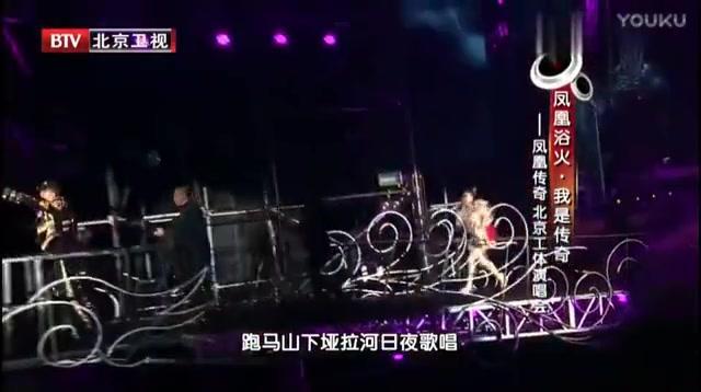 凤凰传奇《溜溜的情歌》北京演唱会 现场版