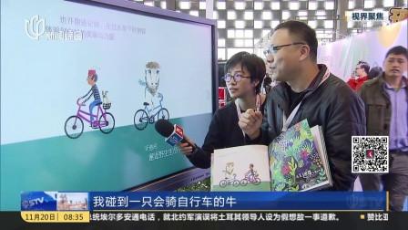 上海国际童书展落幕 技术增添阅读乐趣 上海早晨