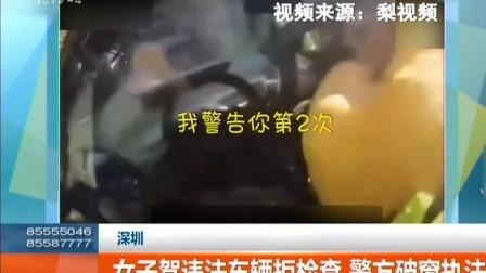 现场快报深圳 女子驾违法车辆拒检查 警方破窗执法 高清