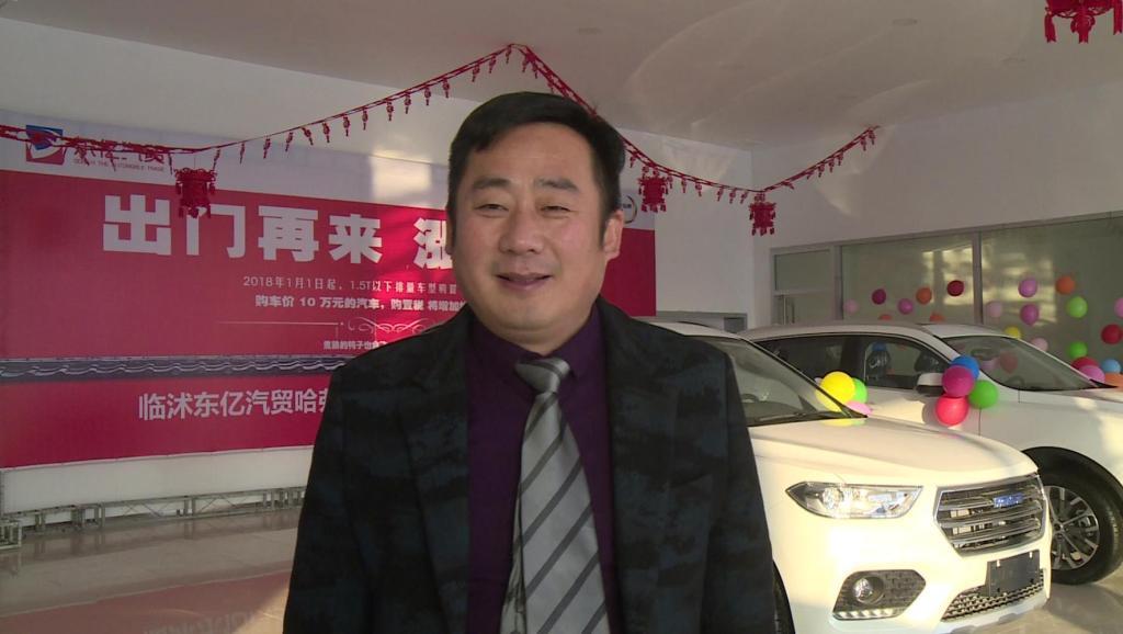临沭县东亿汽车销售有限公司董事长张强给您拜年了!