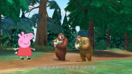 熊出没-熊大熊二给小猪佩奇送萝卜,熊出没之奇幻空间,粉红猪小妹