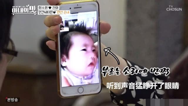 爷爷奶奶见一次困难, 只能视频通话! 咸素媛陈华带女儿长居韩国,